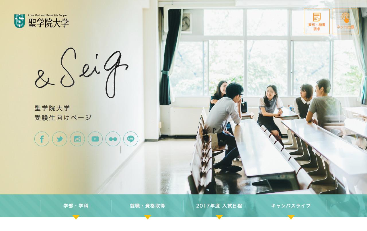 Seigakuin University