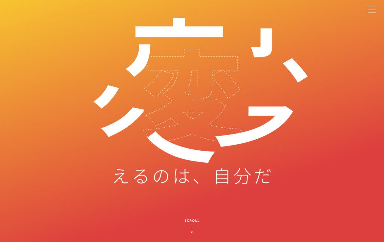 Yoyaku Keiei Kenkyujyo RECRUIT 2019