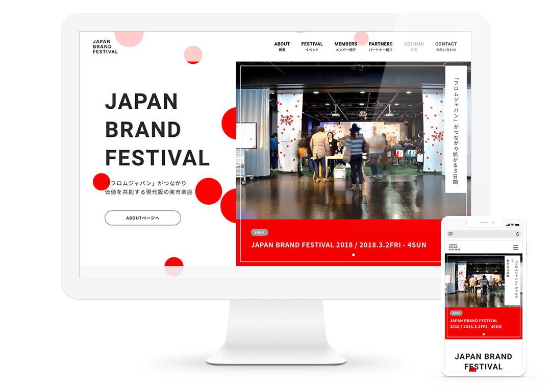 JAPAN BRAND FESTIVAL image
