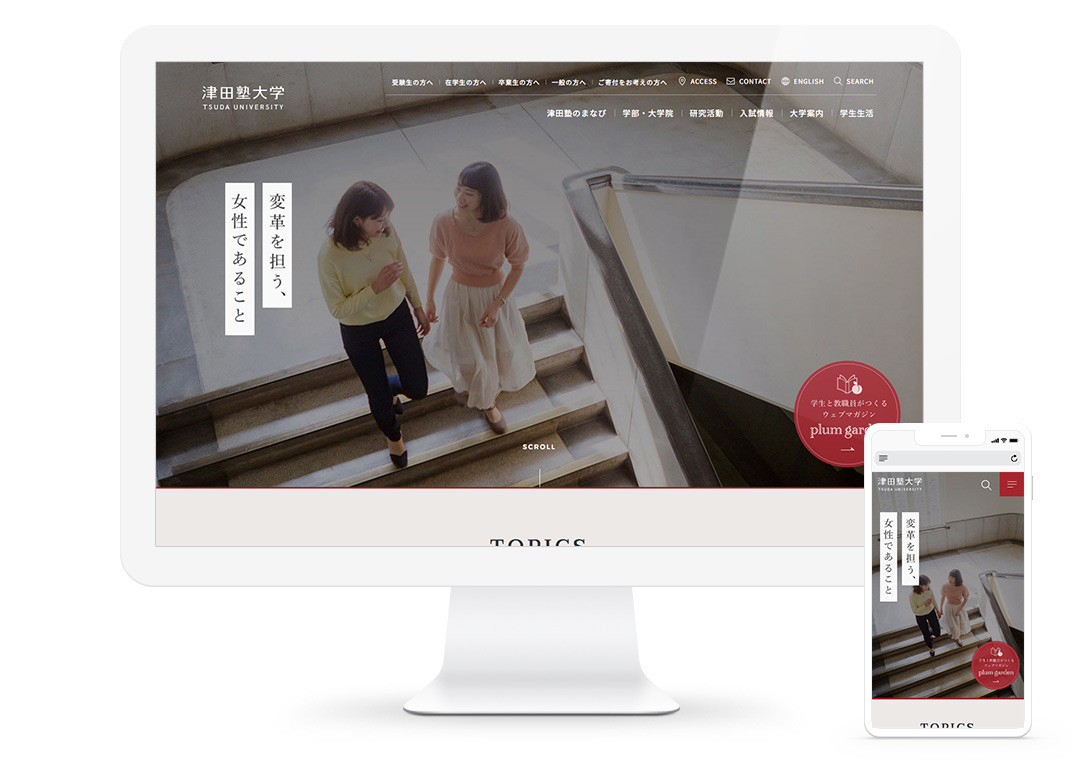 Tsuda University image