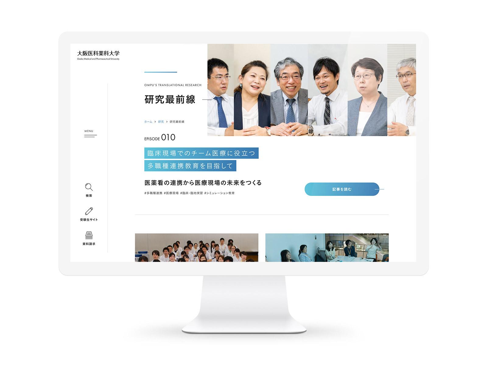 Osaka Medical and Pharmaceutical University image