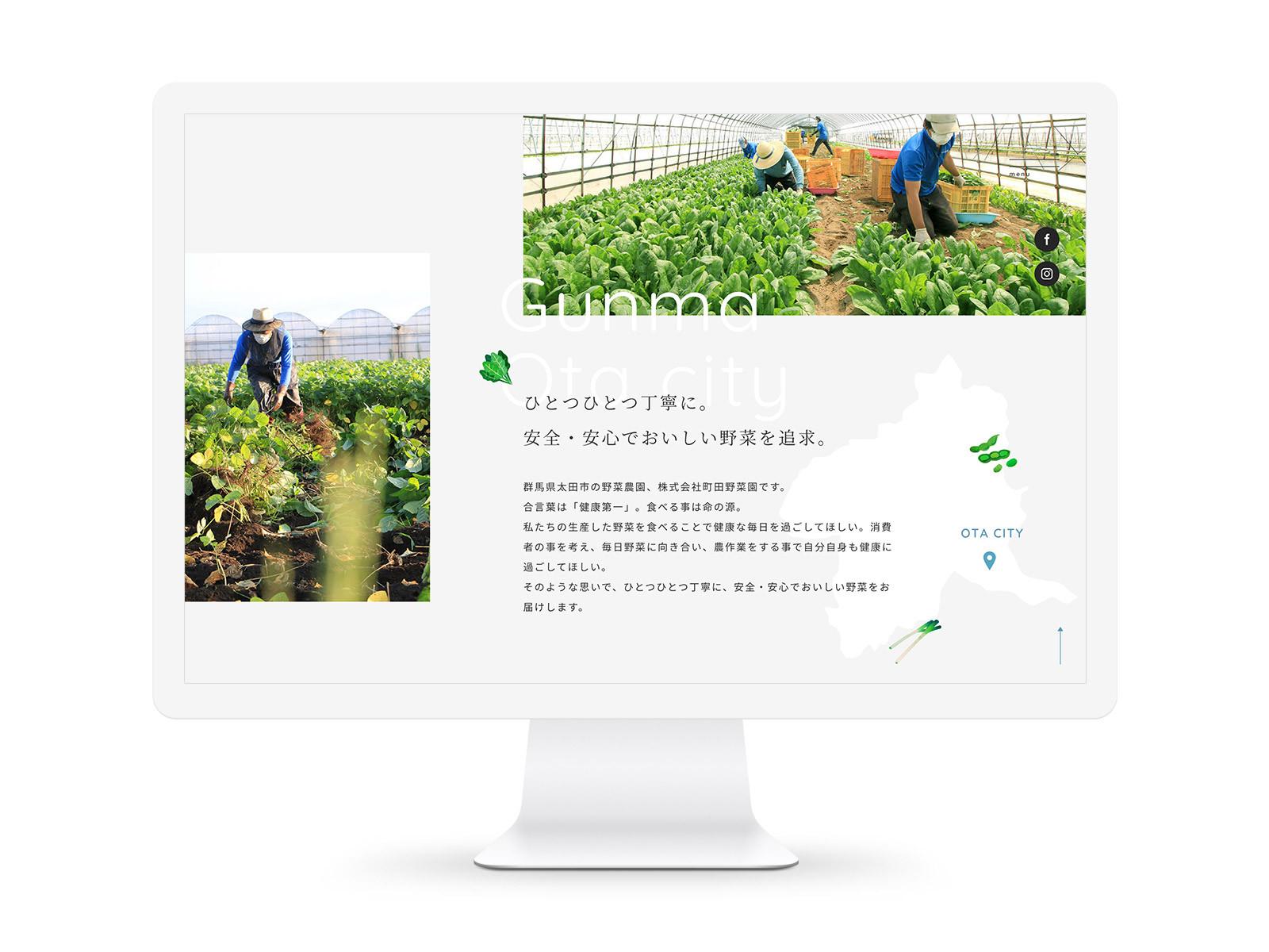 Machida Vegetable Farm image